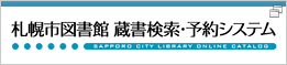 Sapporo City Library Online Catalog