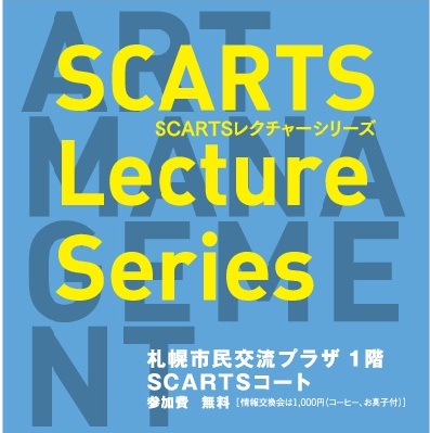 SCARTS Lecture Series Vol. 3 The Future-oriented PR Strategy of a Public Cultural Facility image 1