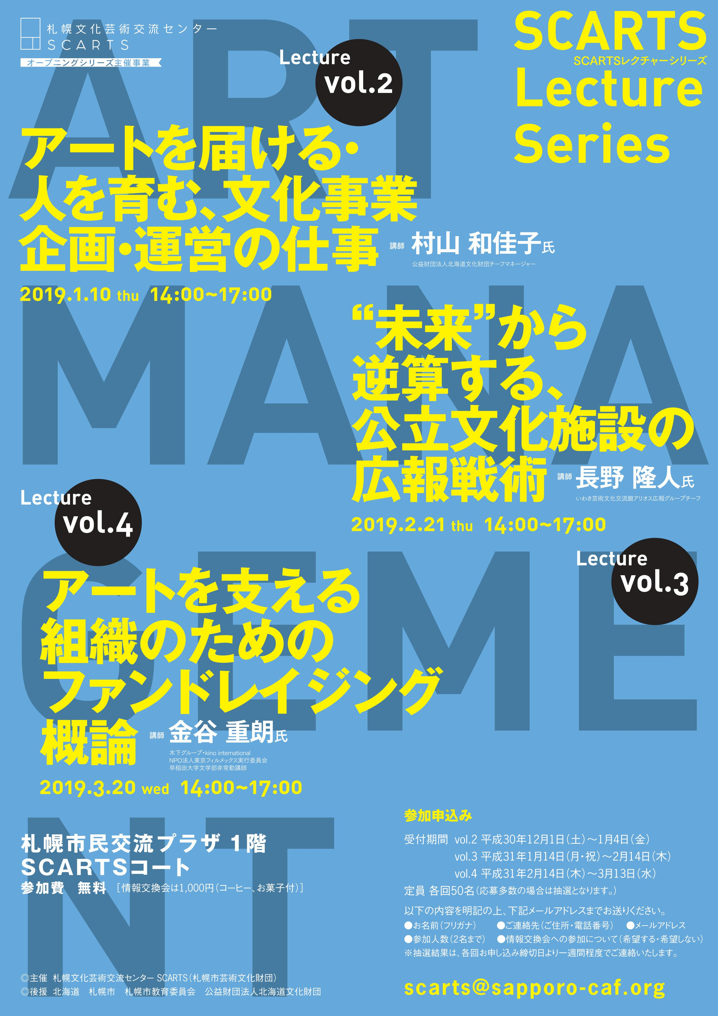 SCARTS Lecture Series Vol. 3 The Future-oriented PR Strategy of a Public Cultural Facility image 2