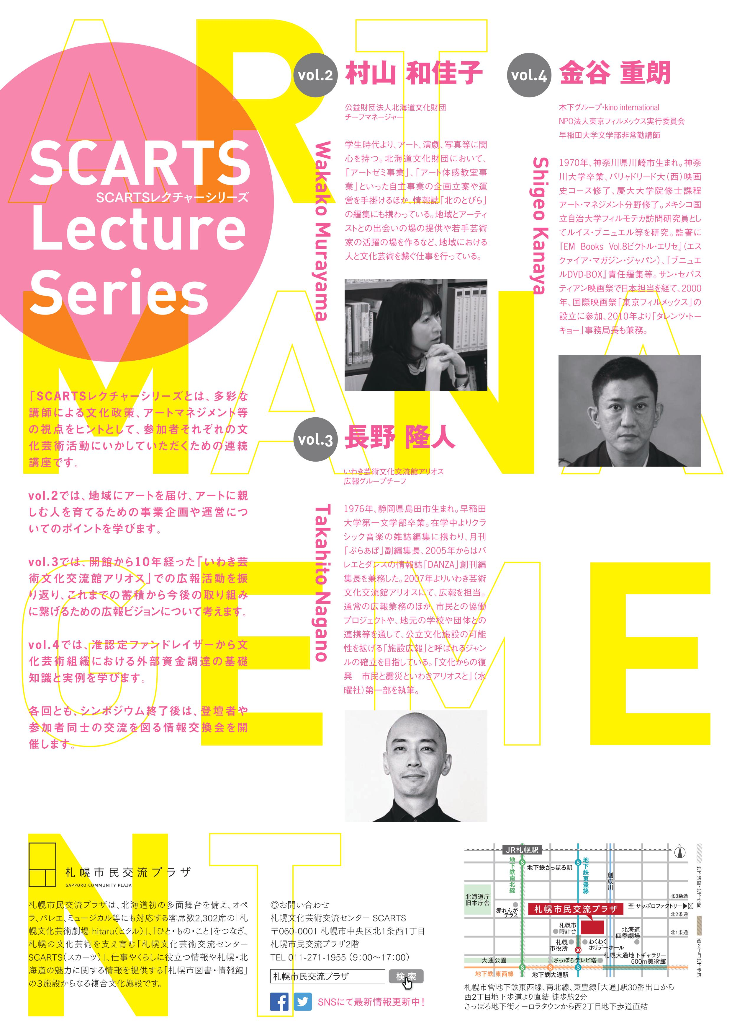 SCARTS Lecture Series Vol. 3 The Future-oriented PR Strategy of a Public Cultural Facility image 3
