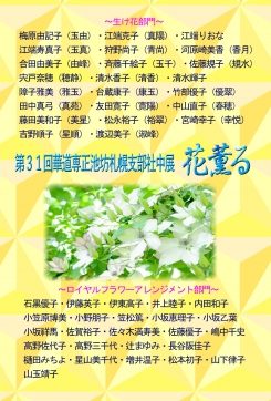 31st Exhibition of the Kado Sensyoikenobo Sapporo Branch: Scent of Flowers image