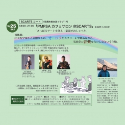 Art Volunteer Week@SCARTS PMFSA Café Salon Creation of Sapporo Art: Conversation with Musical Instruments image