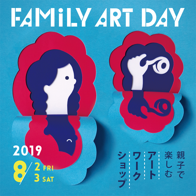 FAMILY ART DAY 2019のイメージ