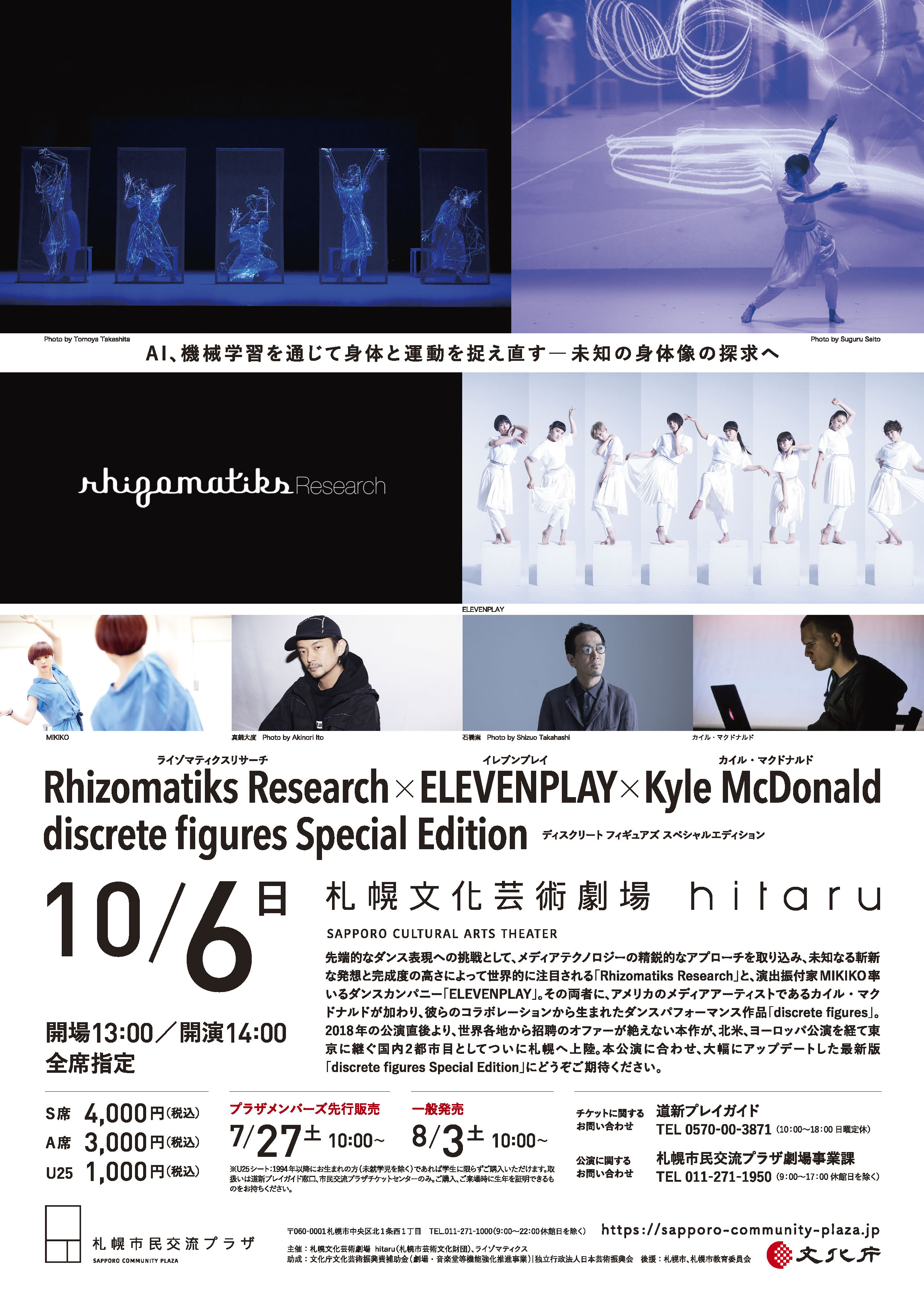 PLAZA FESTIVAL 2019Rhizomatiks Research × ELEVENPLAY × Kyle McDonald「discrete figures Special Edition」当日券についてイメージ
