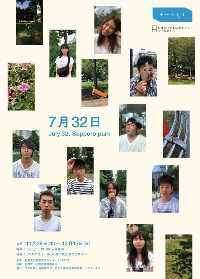 ++A&T 01 三宅唱 「7月32日 July 32, Sapporo park」のイメージ1枚目