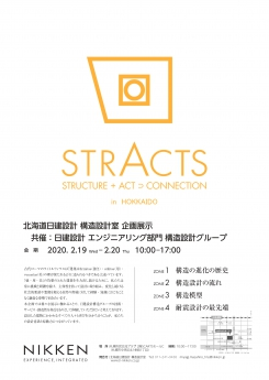 Special Exhibition by the Structural Design Office, Hokkaido Nikken Sekkei Ltd. Stracts (Structure + Act ⊃ Connection) in Hokkaido image