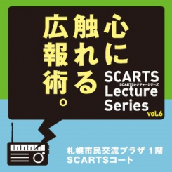 Lecture Series Vol. 6 The Art of Persuasive Public Relations image