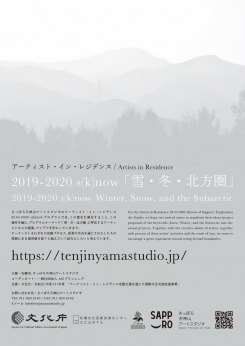 Lecture & Public Discussion by Artists What Makes Sapporo a Magnet for Artists?: Sapporo Tenjinyama Art Studio and Artists in Residence image