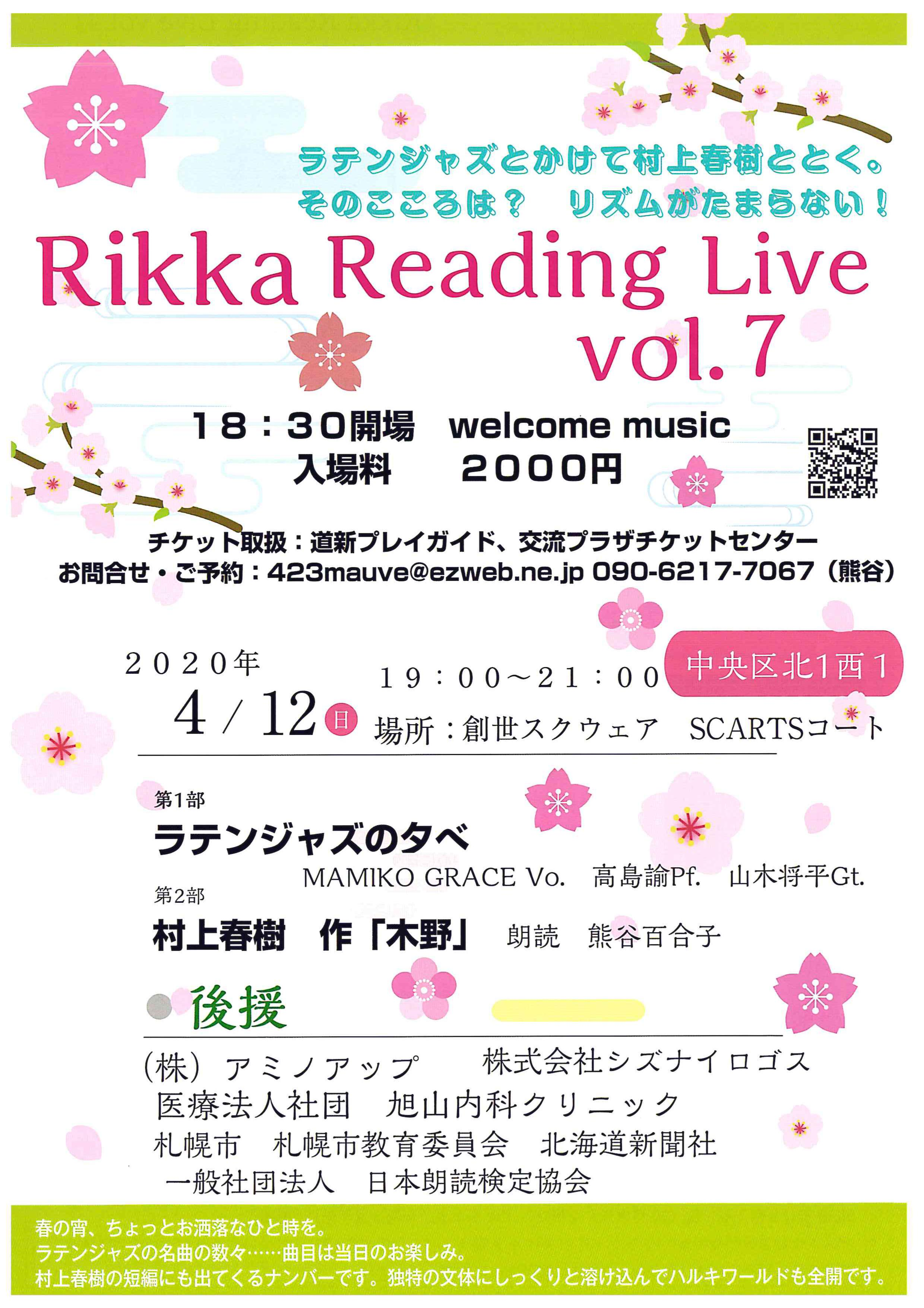 【公演延期】Rikka Reading Live vol.7のイメージ